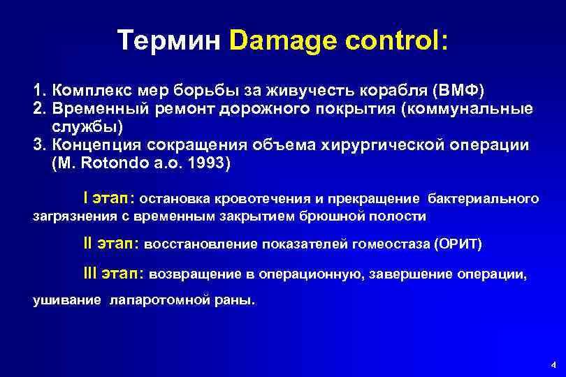 Термин Damage control: 1. Комплекс мер борьбы за живучесть корабля (ВМФ) 2. Временный ремонт