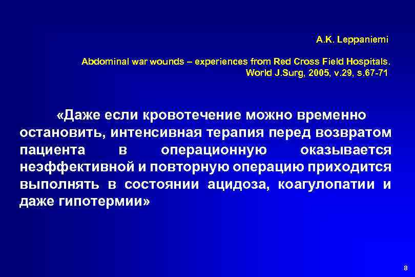 A. K. Leppaniemi Abdominal war wounds – experiences from Red Cross Field Hospitals. World