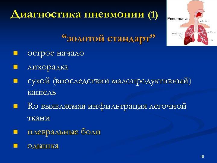 """Диагностика пневмонии (1) """"золотой стандарт"""" n n n острое начало лихорадка сухой (впоследствии малопродуктивный)"""