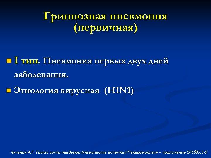 Гриппозная пневмония (первичная) n I тип. Пневмония первых двух дней заболевания. n Этиология вирусная