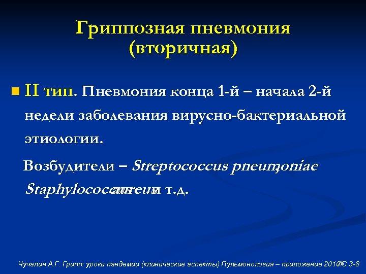 Гриппозная пневмония (вторичная) n II тип. Пневмония конца 1 -й – начала 2 -й