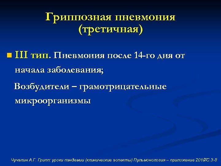 Гриппозная пневмония (третичная) n III тип. Пневмония после 14 -го дня от начала заболевания;