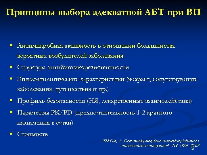 Принципы выбора адекватной АБТ при ВП § Антимикробная активность в отношении большинства вероятных возбудителей