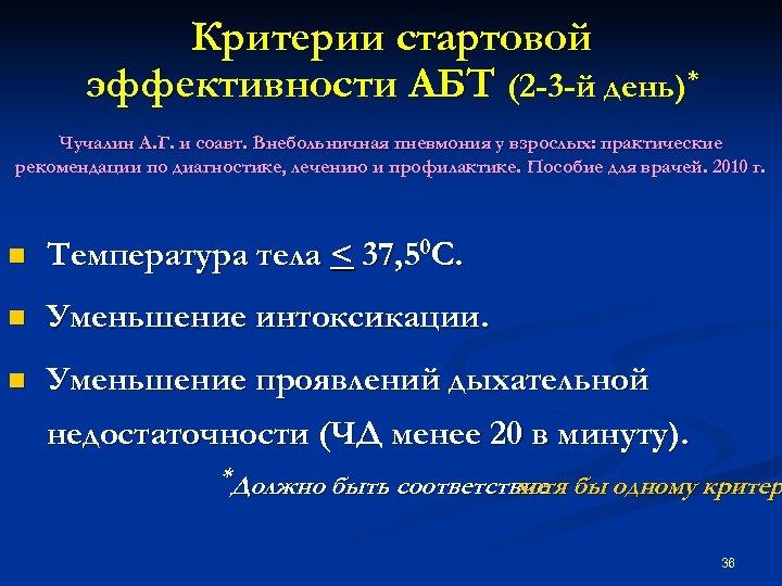 Критерии стартовой эффективности АБТ (2 -3 -й день)* Чучалин А. Г. и соавт. Внебольничная