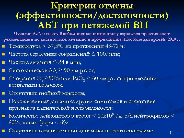 Критерии отмены (эффективности/достаточности) АБТ при нетяжелой ВП Чучалин А. Г. и соавт. Внебольничная пневмония