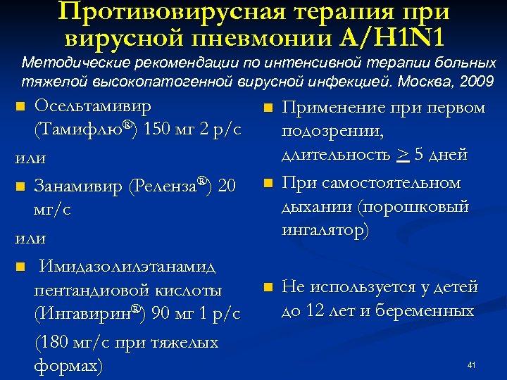 Противовирусная терапия при вирусной пневмонии А/H 1 N 1 Методические рекомендации по интенсивной терапии