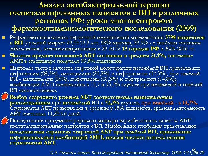Анализ антибактериальной терапии госпитализированных пациентов с ВП в различных регионах РФ: уроки многоцентрового фармакоэпидемиологического