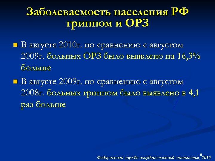 Заболеваемость населения РФ гриппом и ОРЗ В августе 2010 г. по сравнению с августом