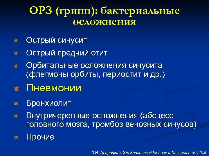 ОРЗ (грипп): бактериальные осложнения Острый синусит Острый средний отит Орбитальные осложнения синусита (флегмоны орбиты,