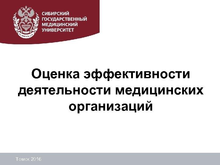 Оценка эффективности деятельности медицинских организаций Томск 2016