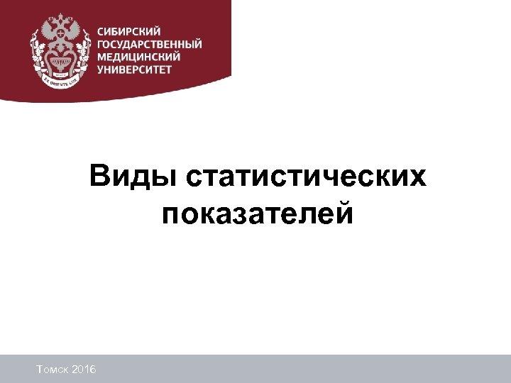 Виды статистических показателей Томск 2016