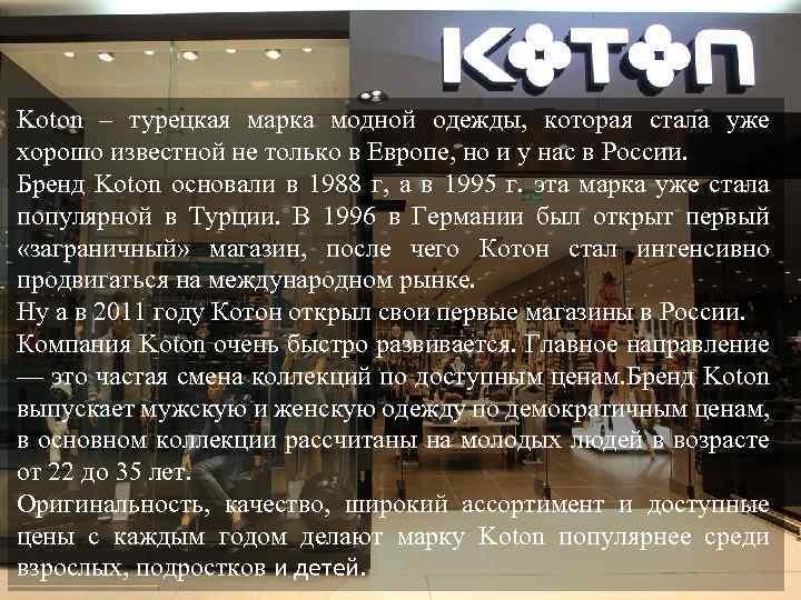 Koton – турецкая марка модной одежды, которая стала уже хорошо известной не только в