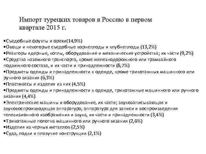 Импорт турецких товаров в Россию в первом квартале 2015 г. • Съедобные фрукты и