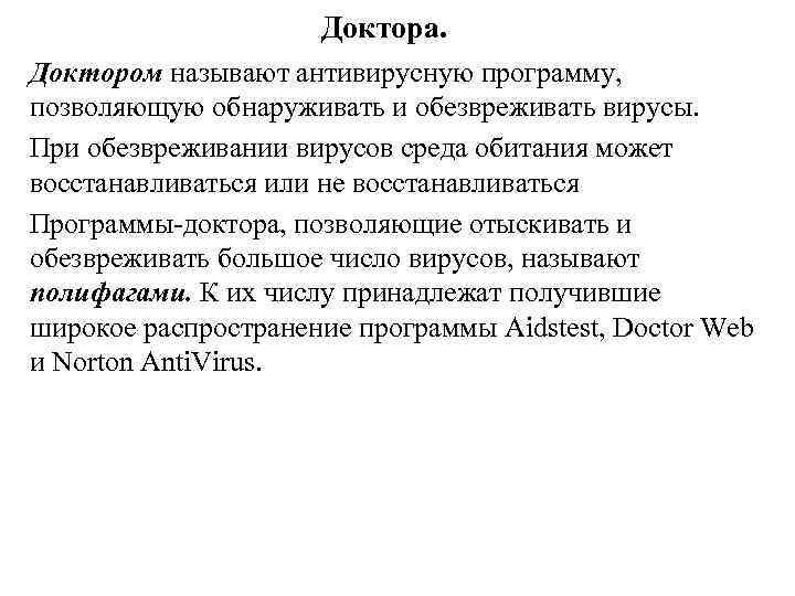 Доктора. Доктором называют антивирусную программу, позволяющую обнаруживать и обезвреживать вирусы. При обезвреживании вирусов среда