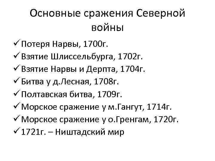 Основные сражения Северной войны ü Потеря Нарвы, 1700 г. ü Взятие Шлиссельбурга, 1702 г.