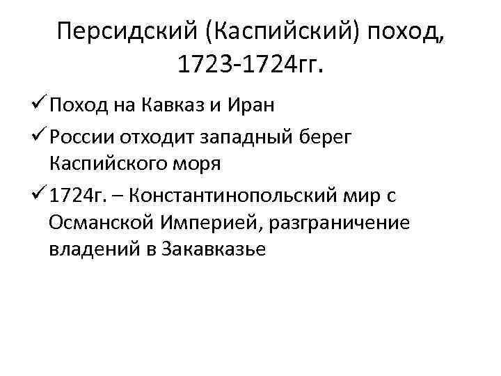 Персидский (Каспийский) поход, 1723 -1724 гг. ü Поход на Кавказ и Иран ü России