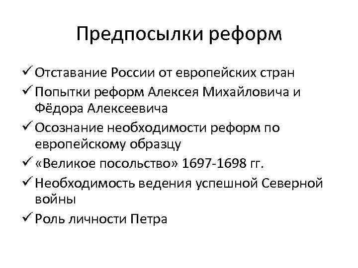 Предпосылки реформ ü Отставание России от европейских стран ü Попытки реформ Алексея Михайловича и