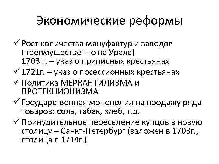 Экономические реформы ü Рост количества мануфактур и заводов (преимущественно на Урале) 1703 г. –