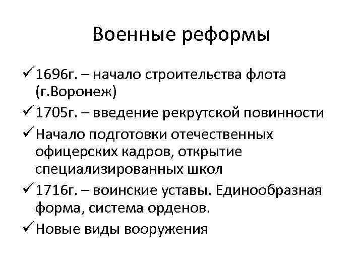 Военные реформы ü 1696 г. – начало строительства флота (г. Воронеж) ü 1705 г.