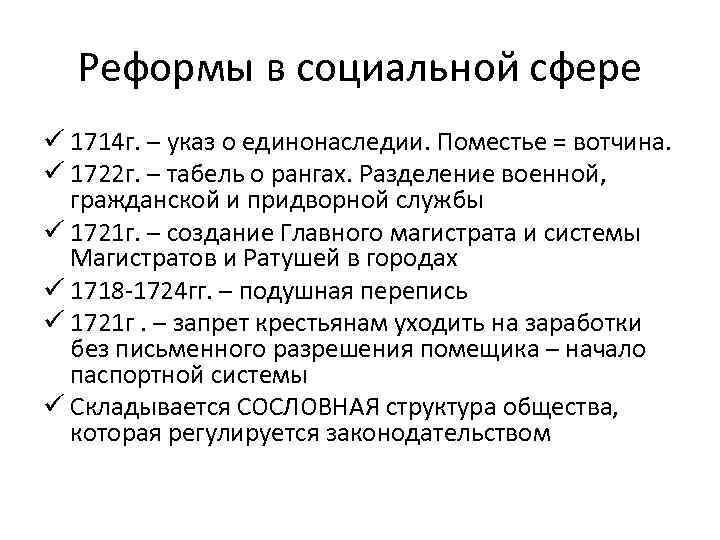 Реформы в социальной сфере ü 1714 г. – указ о единонаследии. Поместье = вотчина.