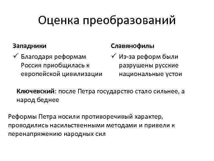 Оценка преобразований Западники Славянофилы ü Благодаря реформам Россия приобщилась к европейской цивилизации ü Из-за