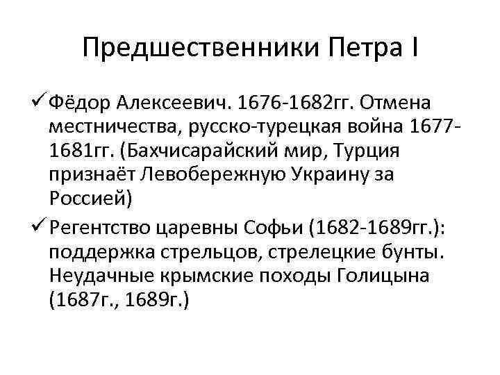 Предшественники Петра I ü Фёдор Алексеевич. 1676 -1682 гг. Отмена местничества, русско-турецкая война 16771681