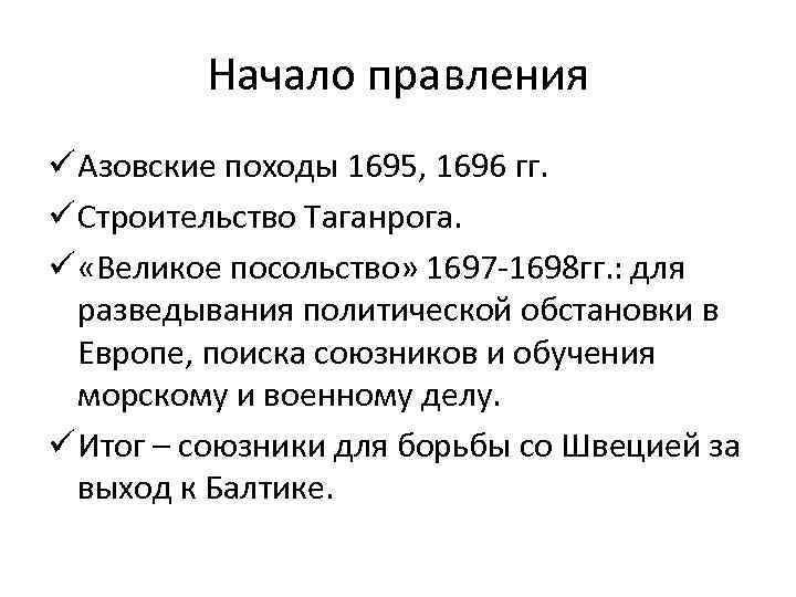 Начало правления ü Азовские походы 1695, 1696 гг. ü Строительство Таганрога. ü «Великое посольство»