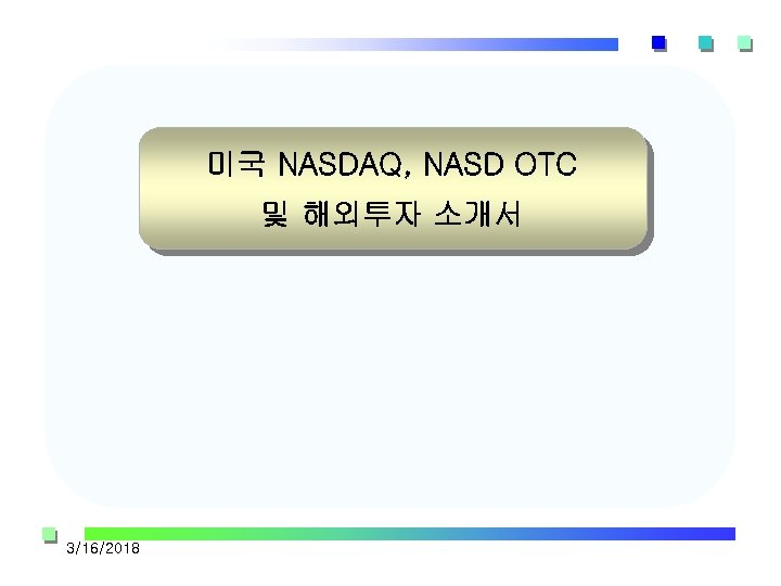 미국 NASDAQ, NASD OTC 및 해외투자 소개서 3/16/2018