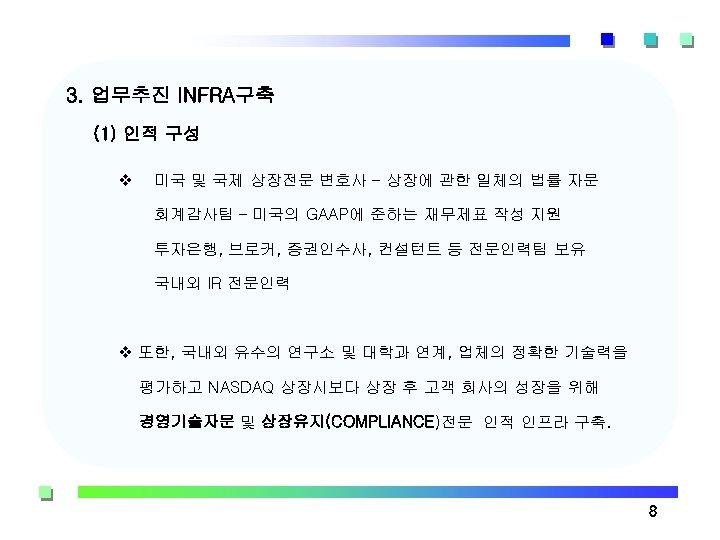 3. 업무추진 INFRA구축 (1) 인적 구성 v 미국 및 국제 상장전문 변호사 – 상장에