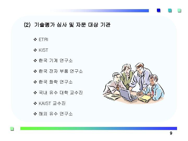 (2) 기술평가 심사 및 자문 대상 기관 v ETRI v KIST v 한국 기계