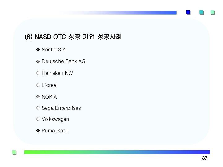 (6) NASD OTC 상장 기업 성공사례 v Nestle S. A v Deutsche Bank AG