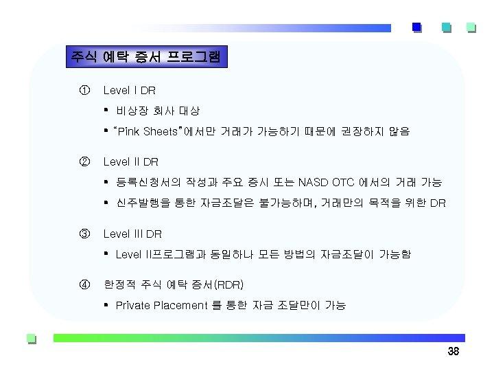 """주식 예탁 증서 프로그램 ① Level I DR • 비상장 회사 대상 • """"Pink"""