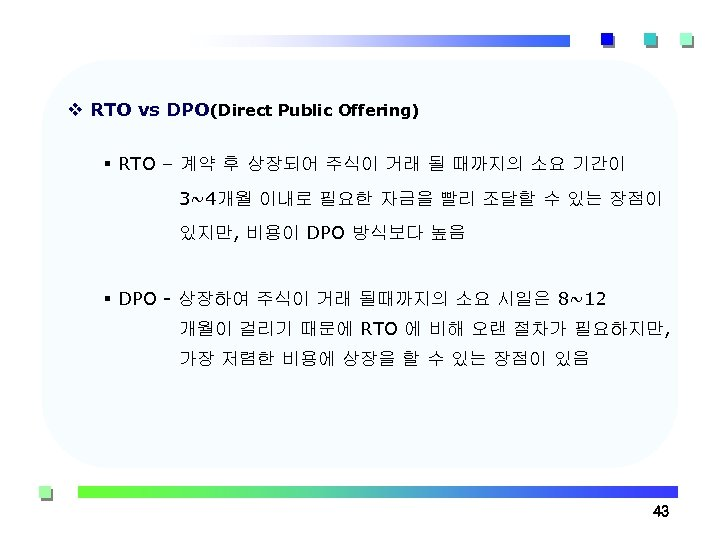 v RTO vs DPO(Direct Public Offering) § RTO – 계약 후 상장되어 주식이 거래