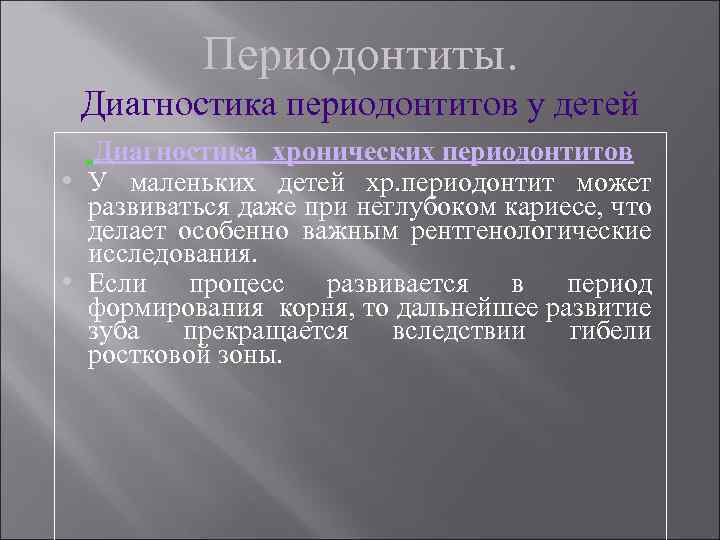 Периодонтиты. Диагностика периодонтитов у детей Диагностика хронических периодонтитов • У маленьких детей хр. периодонтит