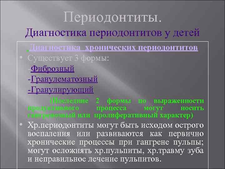 Периодонтиты. Диагностика периодонтитов у детей Диагностика хронических периодонтитов • Существует 3 формы: -Фиброзный -Гранулематозный