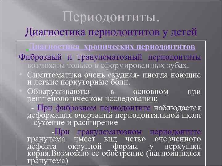 Периодонтиты. Диагностика периодонтитов у детей Диагностика хронических периодонтитов Фиброзный и гранулематозный периодонтиты возможны только