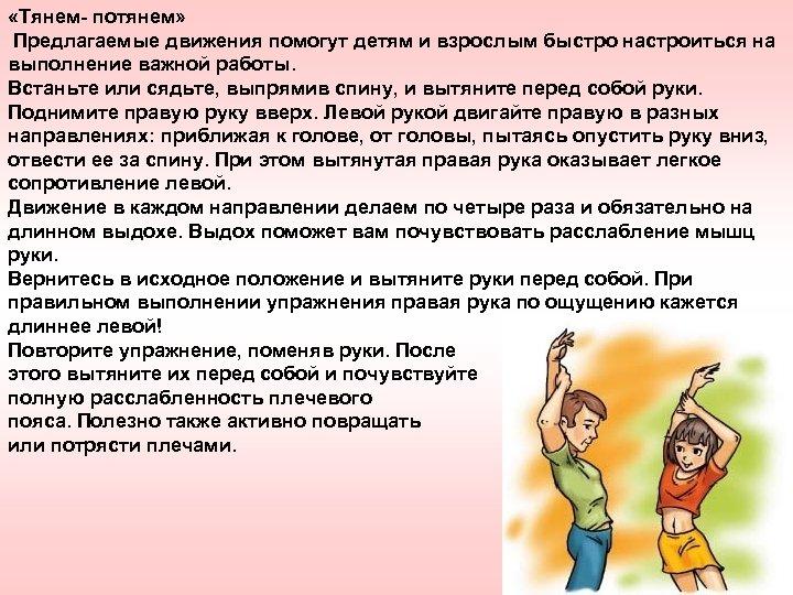 «Тянем- потянем» Предлагаемые движения помогут детям и взрослым быстро настроиться на выполнение важной