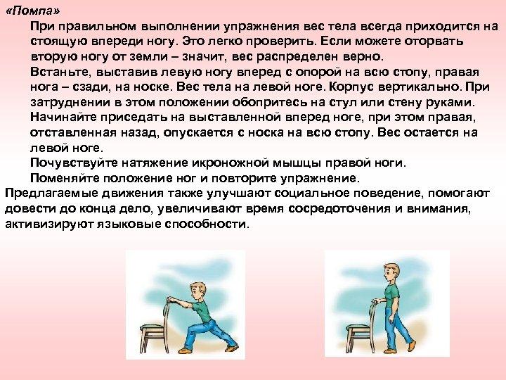 «Помпа» При правильном выполнении упражнения вес тела всегда приходится на стоящую впереди ногу.