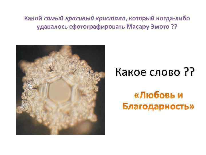 Какой самый красивый кристалл, который когда-либо удавалось сфотографировать Масару Эмото ? ? Какое слово