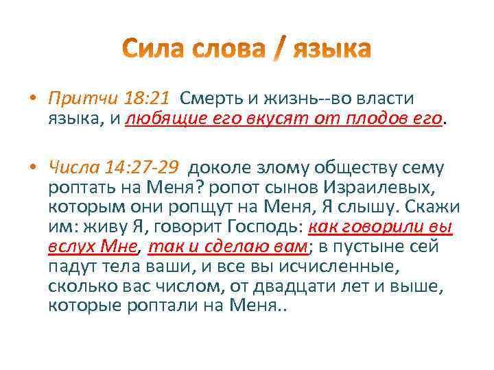• Притчи 18: 21 Смерть и жизнь--во власти языка, и любящие его вкусят