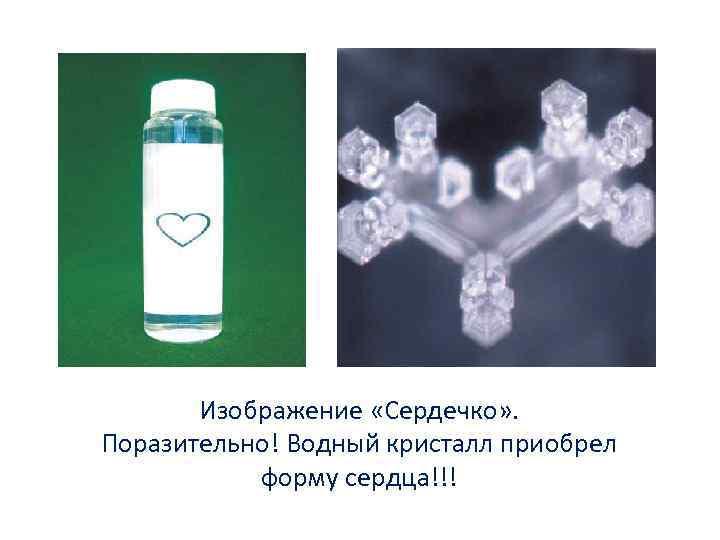 Изображение «Сердечко» . Поразительно! Водный кристалл приобрел форму сердца!!!