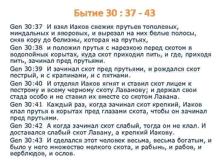 Бытие 30 : 37 - 43 Gen 30: 37 И взял Иаков свежих прутьев