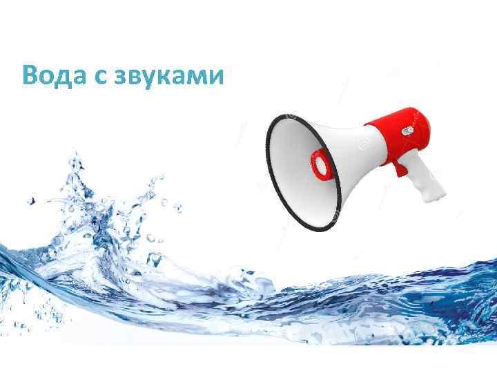 Вода с звуками
