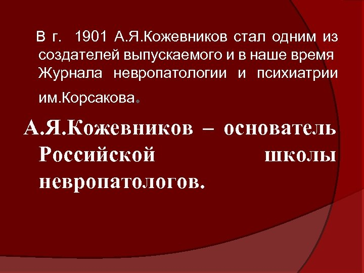 В г. 1901 А. Я. Кожевников стал одним из создателей выпускаемого и в