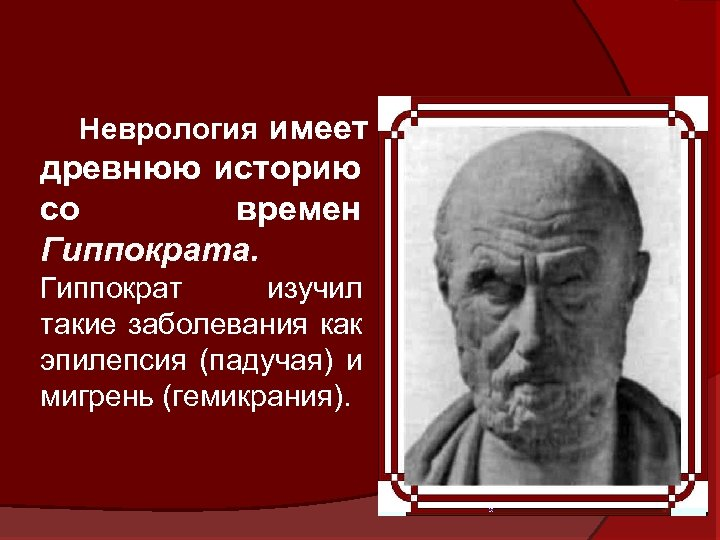 Неврология имеет древнюю историю со времен Гиппократа. Гиппократ изучил такие заболевания как эпилепсия (падучая)