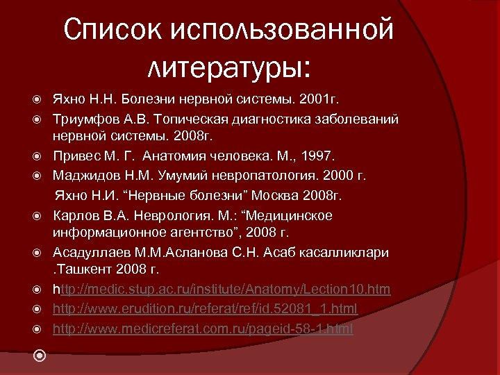 Список использованной литературы: Яхно Н. Н. Болезни нервной системы. 2001 г. Триумфов А. В.