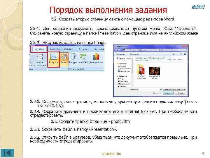 Вставка картинок при создании сайта программа создания сайта на маке
