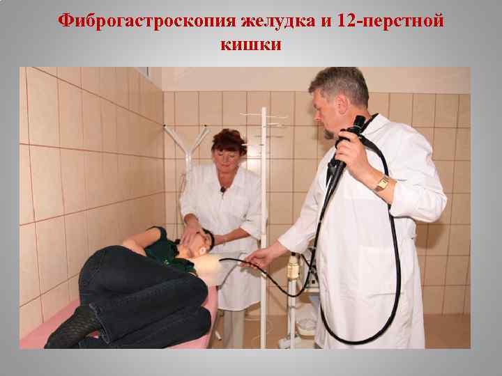 Фиброгастроскопия желудка и 12 -перстной кишки