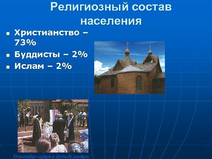 Религиозный состав населения n n n Христианство – 73% Буддисты – 2% Ислам –