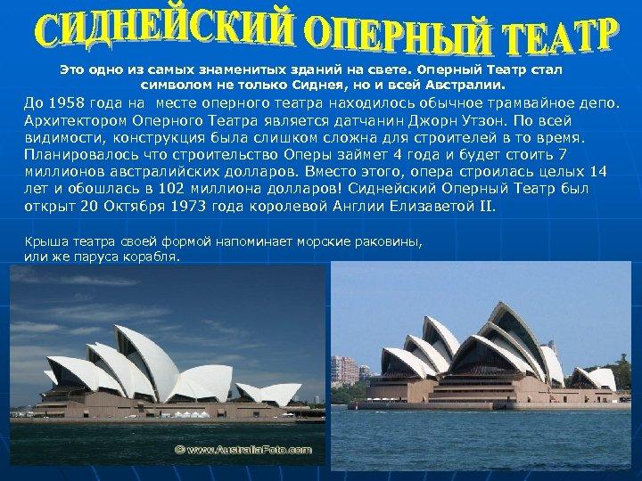 Это одно из самых знаменитых зданий на свете. Оперный Театр стал символом не только